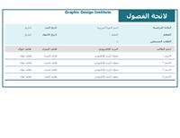 قائمة الفصل الدراسي