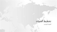 سلسلة خرائط العالم، عرض تقديمي للقارة الآسيوية (شاشة عريضة)