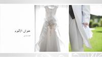 ألبوم صور حفل الزواج، تصميم زخرفي باللون الفضي (شاشة عريضة)