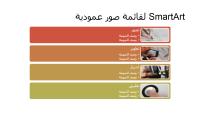 شريحة SmartArt تعرض قائمة صور عمودية (ألوان متعددة على خلفية بيضاء)، شاشة عريضة