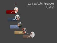 شكل SmartArt لعملية قائمة صور متصلة (متعدد الألوان بالرمادي)، شاشة عريضة