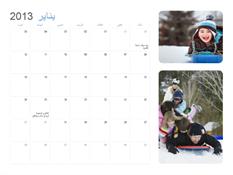 تقويم مصور لعام 2013 (الأحد-السبت)