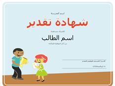 شهادة تقدير (طلاب المرحلة الابتدائية)
