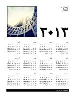 تقويم (السبت-الجمعة)