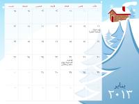 تقويم موسمي برسوم توضيحية للعام 2013، السبت-الجمعة