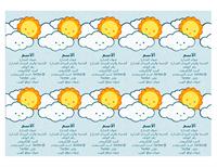 بطاقات العمل الشخصية
