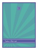 بطاقة معايدة للسنوات المميزة، بأشعة زرقاء على خلفية خضراء