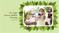 ألبوم صور فوتوغرافية عائلية (تصميم طبيعي لورقة شجر خضراء)