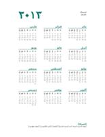تقويم النظرة السريعة على عام 2013 (تنسيق من الإثنين إلى الأحد)