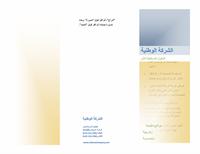 منشور دعائي (8 1/2 x 11، أفقي، ثنائي الطي)
