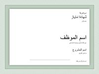 شهادة امتياز للموظف