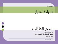 شهادة امتياز للطالب