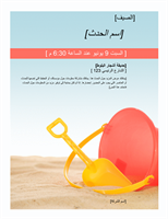 نشرة إعلانية لأحداث الصيف