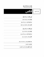 صفحة غلاف فاكس (تصميم متوسط)