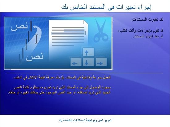 عرض تقديمي للتدريب: Word 2007—تحرير النص ومراجعة المستندات