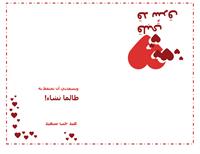 بطاقة تهاني عيد الحب (تصميم على شكل قلب)