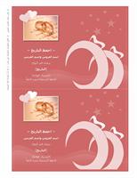 بطاقة حفظ موعد الزفاف