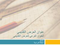 عرض تقديمي أكاديمي للحلقة الدراسية في الكلية (تصميم ورقة وقلم)