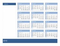 تقويم عام 2010 مع مساحة للملاحظات (صفحة واحدة، السبت-الجمعة)