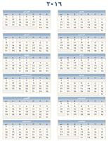 التقويم السنوي للسنوات من 2016 إلى 2025