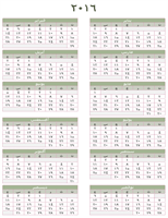 التقويم السنوي للسنوات من 2016 إلى 2025 (الاثنين-الأحد)