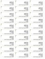 تسميات بريدية (تصميم Green Wave، 30 لكل صفحة)