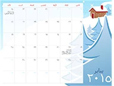 تقويم العام 2015 برسوم حول الفصول (الاثنين-الأحد)