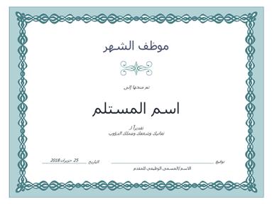 شهادة موظف الشهر المثالي (تصميم سلسلة زرقاء)