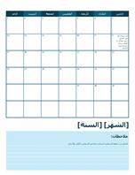 تقويم أكاديمي لشهر واحد (البداية يوم الاثنين)