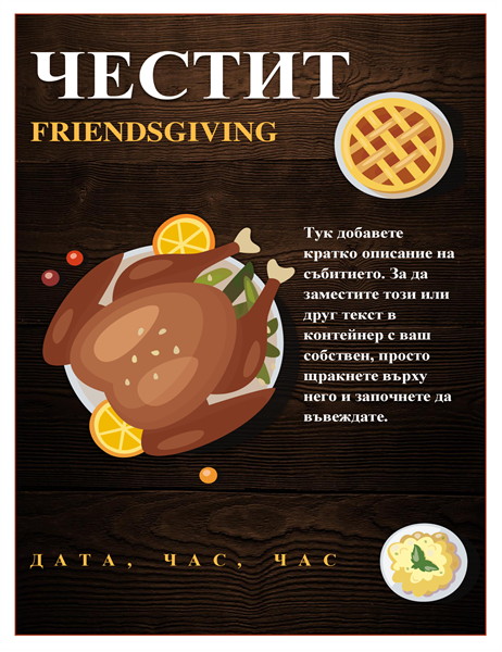 Friendsgiving флаер