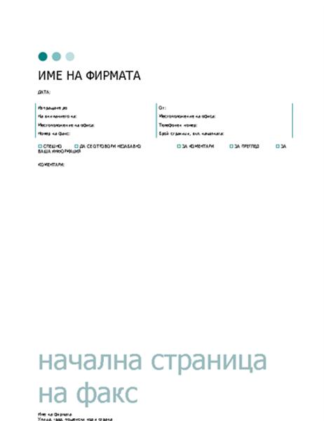Заглавна страница на факс (тема с точки)