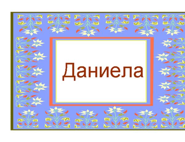 Вложки за значки с имена (работи с Avery cb72c и cc102c)