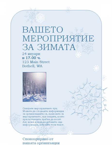 Листовка за мероприятие през зимата