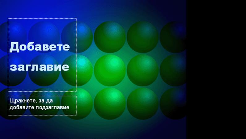 Шаблон за проект на сини и зелени топки