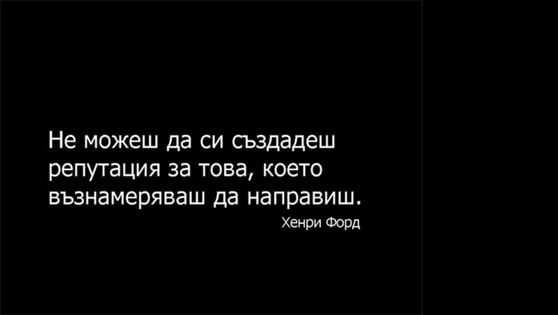 Слайд с цитат на Хенри Форд