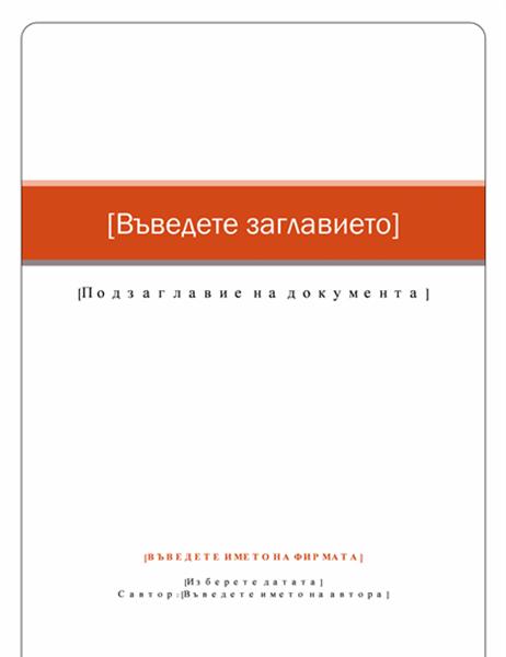 """Отчет (тема """"Стандартни"""")"""