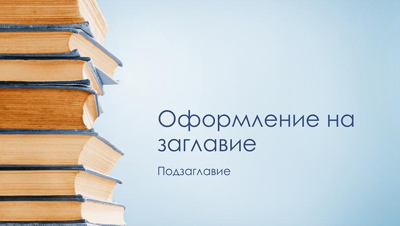 Синя презентация с купчини книги (широк екран)