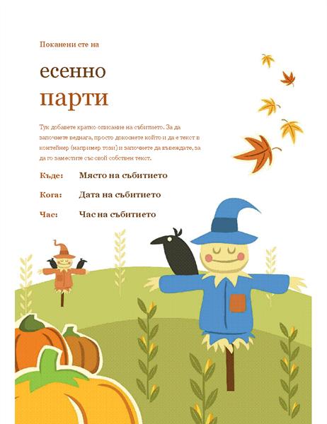 Есенна листовка