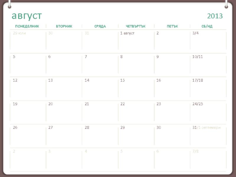 Академичен календар за 2013-2014 г. (август)