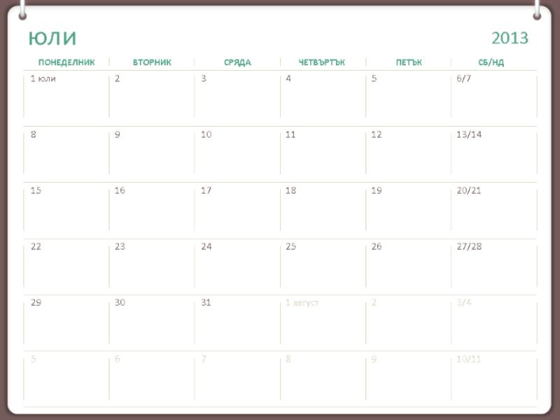 Академичен календар за 2013-2014 г. (юли)