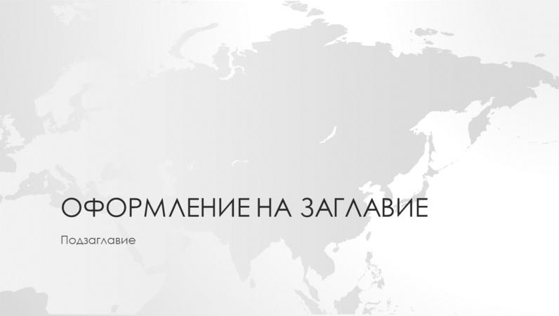 Серия карти на света, презентация за континента Азия (за широк екран)