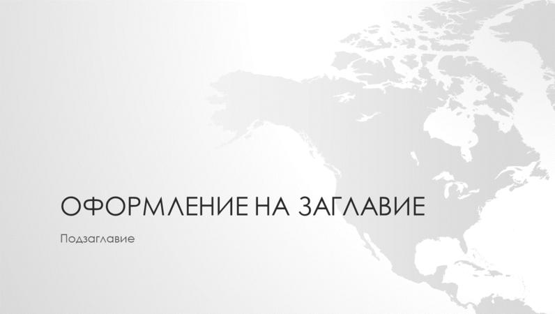 Серия карти на света, презентация за континента Северна Америка (за широк екран)