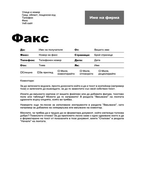 Титулна страница за факс (професионален модел)