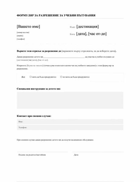 Формуляр за разрешение за учебни пътувания (средно училище)