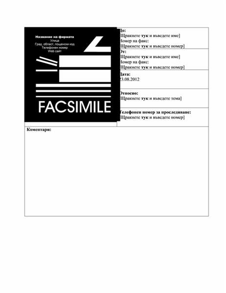 Начална страница за бизнес факс