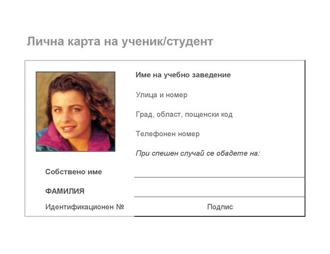 Лична карта на ученик/студент