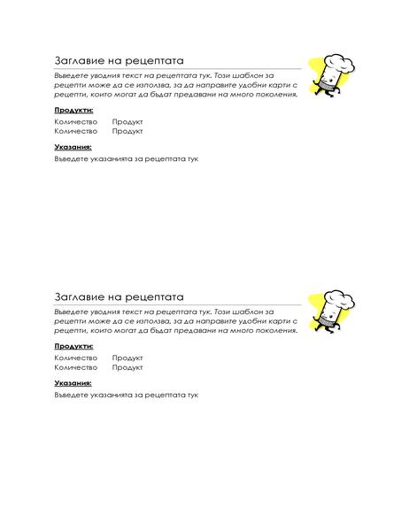 Карти с рецепти (по 2 на страница)