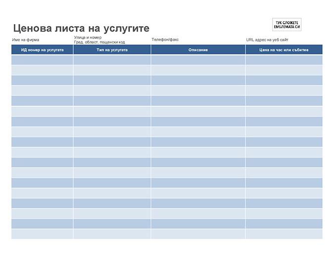 Ценови списък на услугите