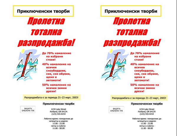 Листовка за продажба на стока (8.5x11, от 2 горни елемента)
