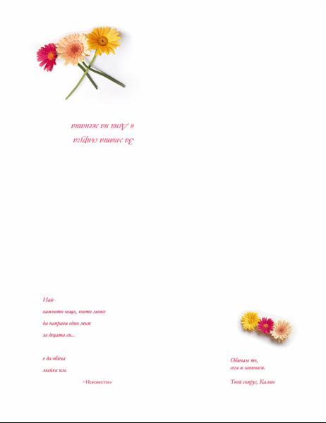 Картичка за Деня на жената (за съпругата)